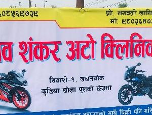 Shiva Shankar Auto Clinic