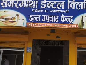 Sagarmatha Dental Clinic