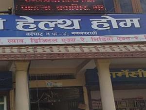 Sanjivani health home